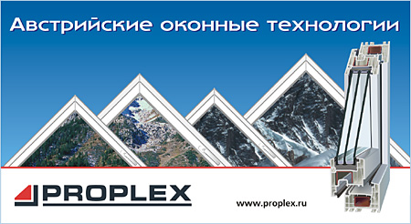 """Рекламная кампания проходит под общим слоганом """"PROPLEX - австрийские оконные технологии"""