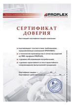 Группа компаний ПРОПЛЕКС проводит сертификацию Партнеров (производителей светопрозрачных конструкций) на соответствие требованиям, предъявляемым компанией ПРОПЛЕКС к технологии производства и качеству изделий из ПВХ-профиля PROPLEX.