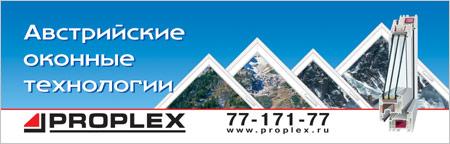 PROPLEX - австрийские оконные технологии