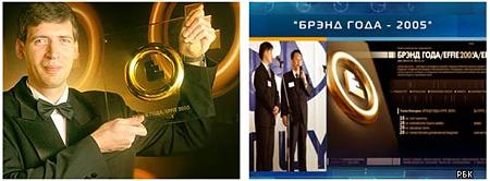 "Брэнд ""Simplex"" стал лауреатом конкурса ""БРЭНД ГОДА/EFFIE"" 2005 года"