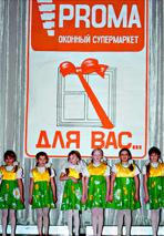 """9 января представительство компании """"PROMA-Оконный супермаркет"""" в Ржеве устроила настоящий праздник для своих клиентов во Дворце культуры города."""