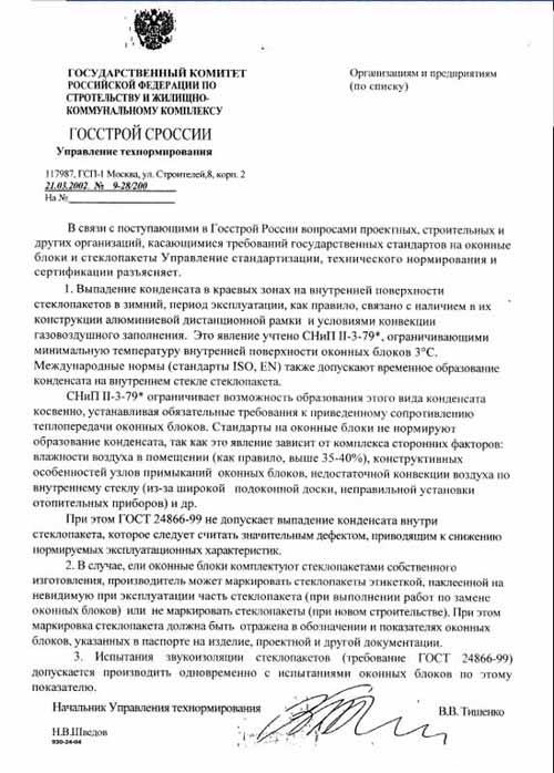 Письмо Госстроя России от 21.03.2002 г. № 9-28/200